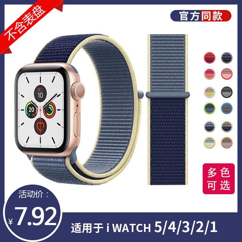 สายนาฬิกาข้อมือไนล่อนถักสําหรับ Applewatch/iwatch 1~5 Generation Se