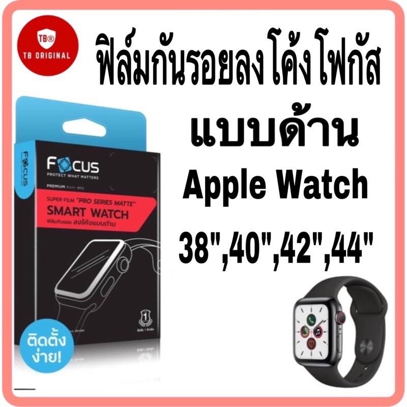 applewatch Super Film แบบด้าน Apple Watch ฟิล์มเต็มจอลงโค้ง สำหรับ Series1/2/3/4/5 ใหม่! Series 6, SE ครบทุกขนาด 38/40/4