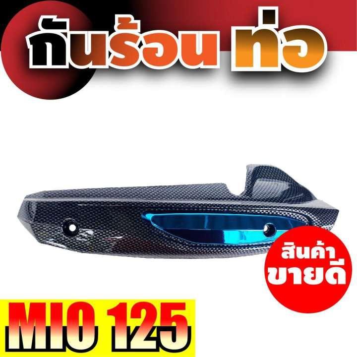 Yamaha กันร้อนท่อ/ครอบท่อ Mio125 สีฟ้า-เคฟล่า สำหรับ ขาย อะไหล่ มอเตอร์ไซค์ มีโอ125