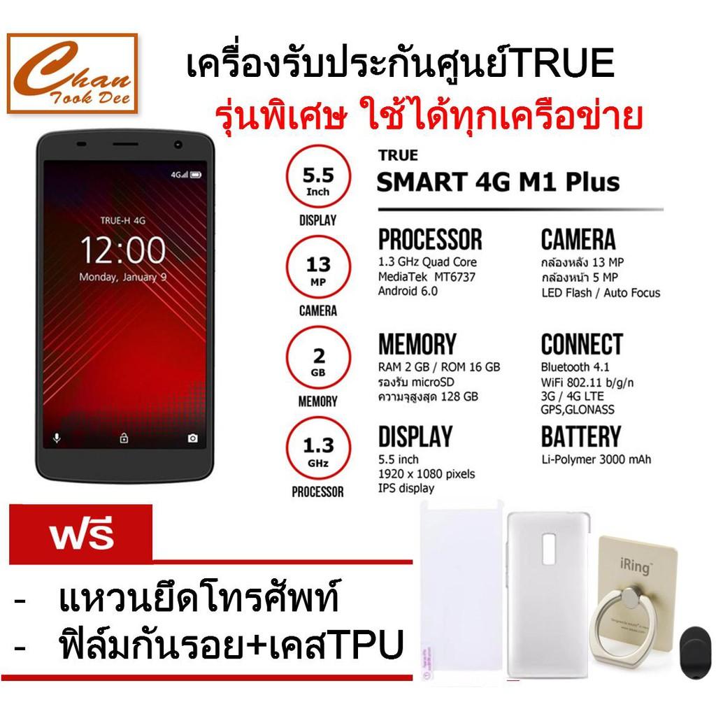 "TRUE Smart 4G M1 Plus 5.5"" Ram2GB/Rom16Gb (ใส่ได้ทุกซิม) ประกันศูนย์ทรู ฟรี ฟิล์มกันรอย + เคสTPU แหวนยึดโทรศัพท์พร้อมHO"