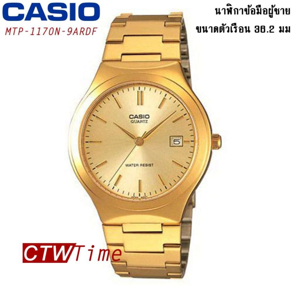 จัดส่งฟรีส่งฟรี !! Casio Standard นาฬิกาข้อมือสุภาพบุรุษ สายสแตนเลส รุ่น MTP-1170N-9ARDF - Gold
