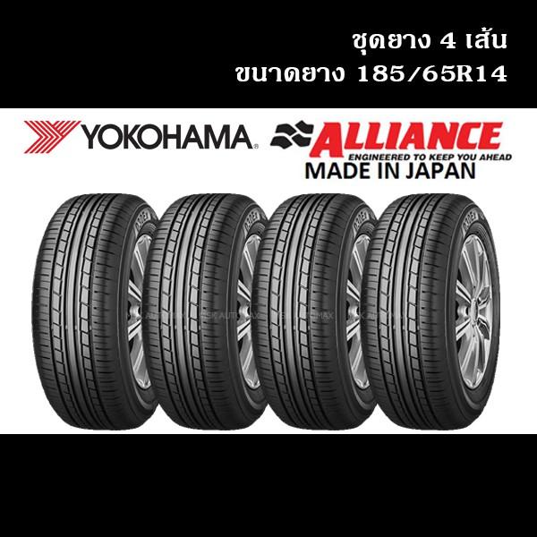 185/65R14 ALLIANCE BY YOKOHAMA ชุดยาง4เส้น