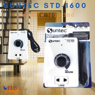 Review ปลั๊กหรี่ไฟ SUNTEC STD-1600 ปลั๊กหรี่ไฟ 1600 วัตต์ Multi-Purpose Dimmer