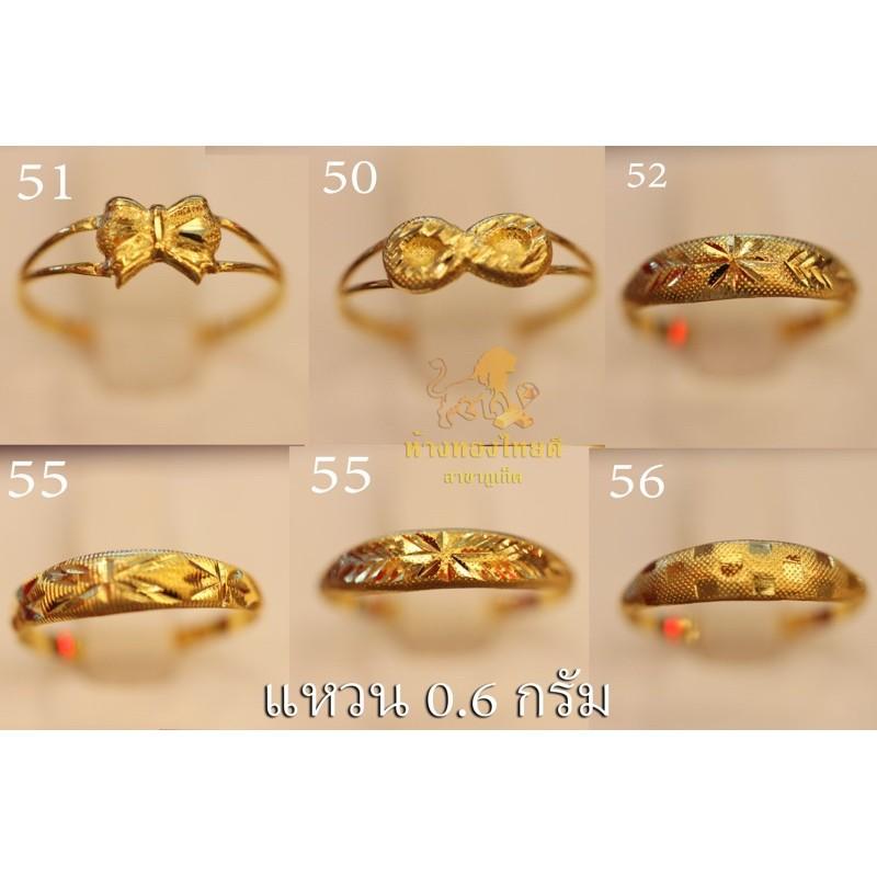 แหวน 0.6 กรัม คละลาย ทอง96.5%