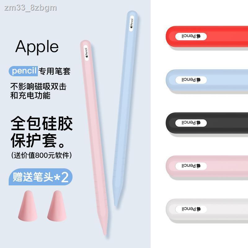สไตลัส☊แอปเปิ้ลสุดหรู ฝาครอบปากกาดินสอ รุ่นที่สอง applepencil ฝาครอบป้องกัน Apple ปากกา 1/2 รุ่น apad ฝาซิลิโคน pro11 to
