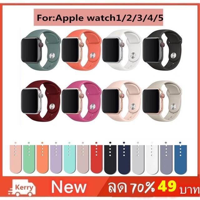 พร้อมส่งจากไทย!สายนาฬิกาข้อมือ สำหรับ Apple Watch SE band Series 6/5/4/3/2/1 ขนาด 38/40/42/44 มม