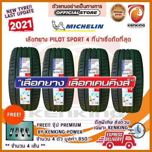 ผ่อน 0% 215/50 R17 Michelin รุ่น Pilot Sport 4 ยางใหม่ปี 2021 (4 เส้น) ยางรถยนต์ขอบ17 Free!! จุ๊ป Kenking Power 850฿