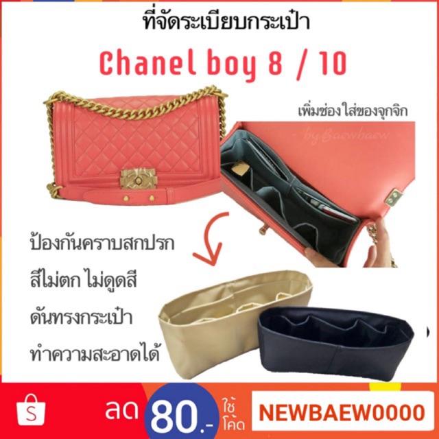 ที่จัดระเบียบกระเป๋า Chanel boy 8 Chanel boy 10