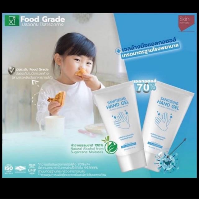 เจลล้างมือแอลกอฮอล์ สำหรับเด็ก foodgrade