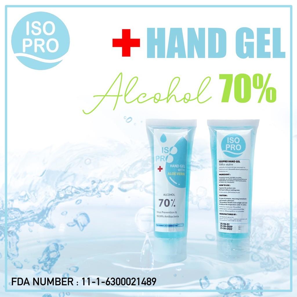 เจลล้างมือแอลกอฮอล์ 70% สูตรบำรุงผิวพิเศษแบบพกพา 50ml (พร้อมส่ง)