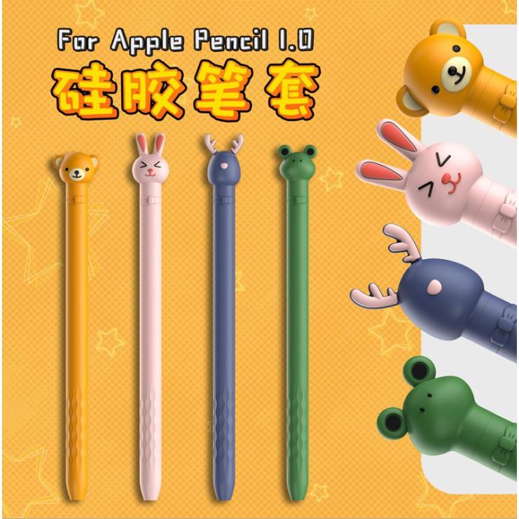 📣✅💯☎🔥พร้อมส่ง เคสปากกา เคส apple pencil Gen1 gen2 ปลอกปากกา เคสซิลิโคน case applepencil เคสปากกาเจน1 เคสปากกาเจน21
