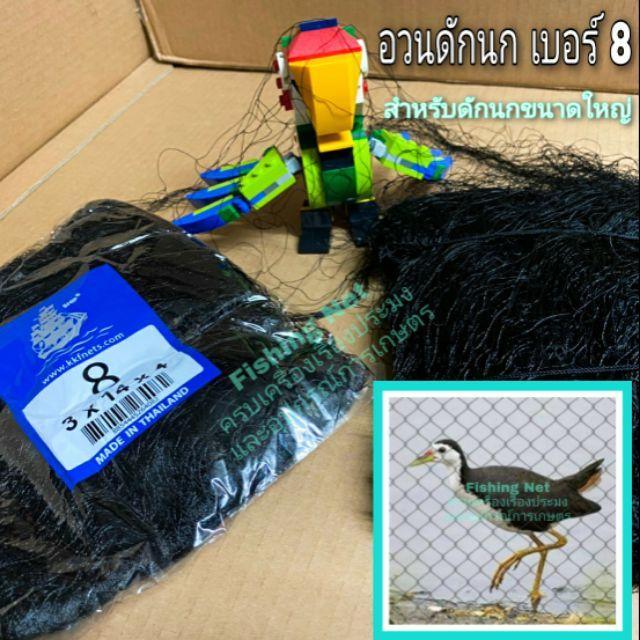 อวนดักนกเบอร์ 8 อวนดักนกขนาดใหญ่ ตาข่ายดักนก อวนดักนกกวัก นกกระยาง อวนกั้นนก อวดดำ ตาข่ายดำ