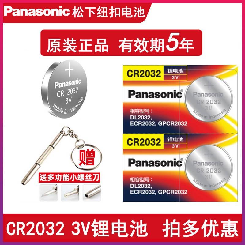 ถ่านCR20323V Corfu Yiyue เครื่องมือวัดน้ำตาลในเลือดเครื่องทดสอบน้ำตาลในเลือดอัตโนมัติ 3V แบตเตอรี่ปุ่มพานาโซนิค CR2032 อ