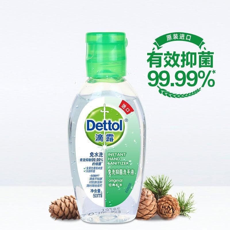 เจลล้างมือแบบใช้แล้วทิ้ง☾Dettol no-washing antibacterial hand sanitizer ขวดเล็กพกพาสำหรับเด็กในบ้านเด็กมีปริมาณแอลกอฮอล