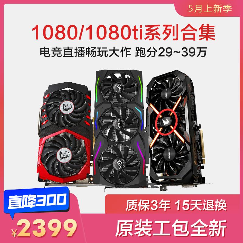 【รับประกันสามปี】GTX1080Tiการ์ดจอ11GAsus MSI GIGABYTEไม่ใช่2080Ti 2070super 8G