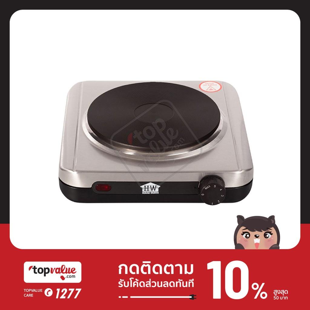 """[ลด10%""""55LIFE10""""]HOUSE WORTH เตาไฟฟ้า 1 หัว รุ่น HW-HP01"""