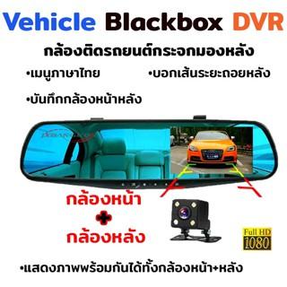 กล้องติดรถยนต์ (Car DVR) Full HD 1080P กล้องหน้า+กระจกมองหลังในตัว 4.3หน้าจอ-XH1