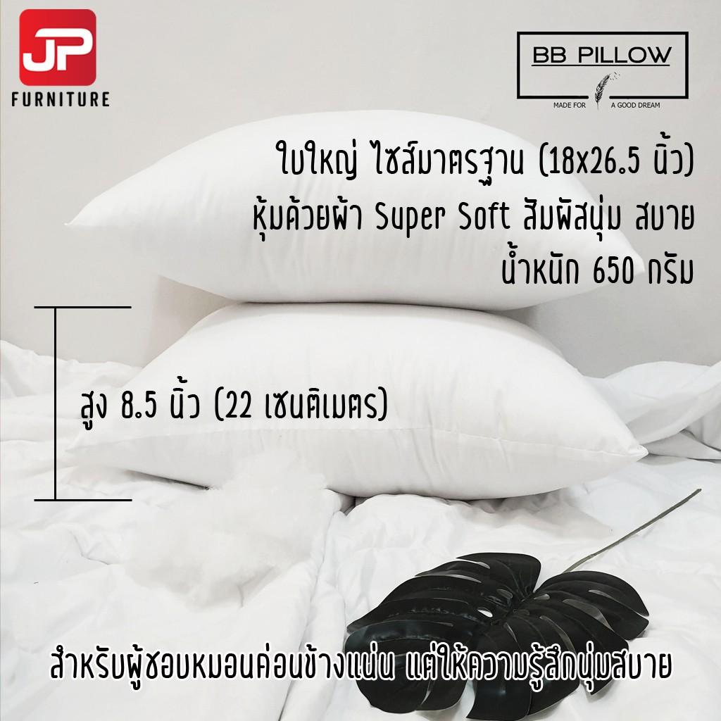 หมอนขนห่านเทียม หมอนโรงแรม ใยสังเคราะห์ Polyester 100% เกรด A / ราคาต่อ 1 ใบ