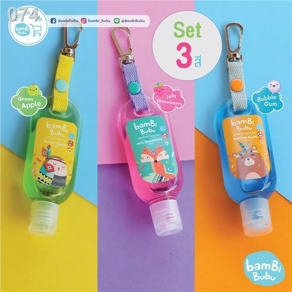 ขายดีที่สุด☋☁(เซ็ท 3 ขวด) Bambi Bubu Official Shop แบบห้อยกระเป๋า เจลล้างมือแอลกอฮอล์สำหรับเด็ก (3 กลิ่น) ขนาด 30ml