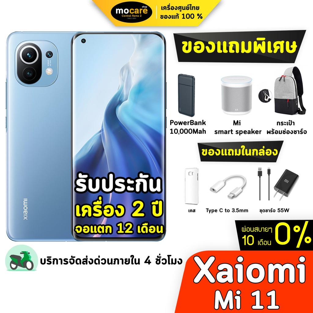 ➳มีส่งด่วนพร้อมส่ง   Xiaomi Mi 11 5G (8+256GB)   5G สมาร์ทโฟน   Snapdragon 888   108MP   ประกัน 2 ปี ประกันจอแตก 1 ปี☁