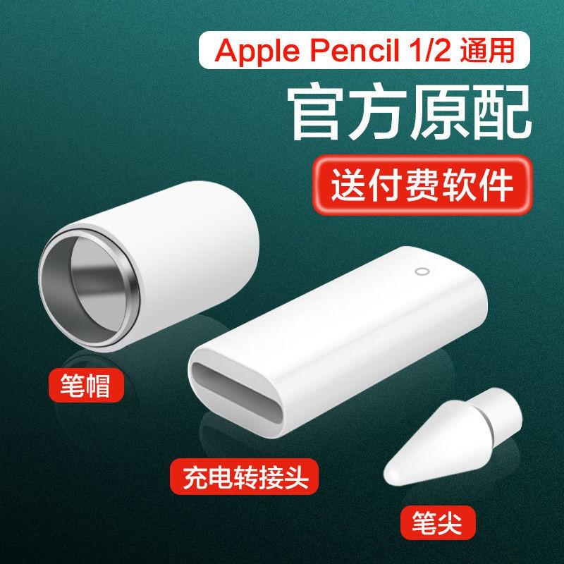 กิจกรรม☃Applepencil nib 1 หรือ 2 ฝาแม่เหล็กรุ่นอุปกรณ์เสริม Stylus การชาร์จเดิม อะแดปเตอร์ปากกา iPad