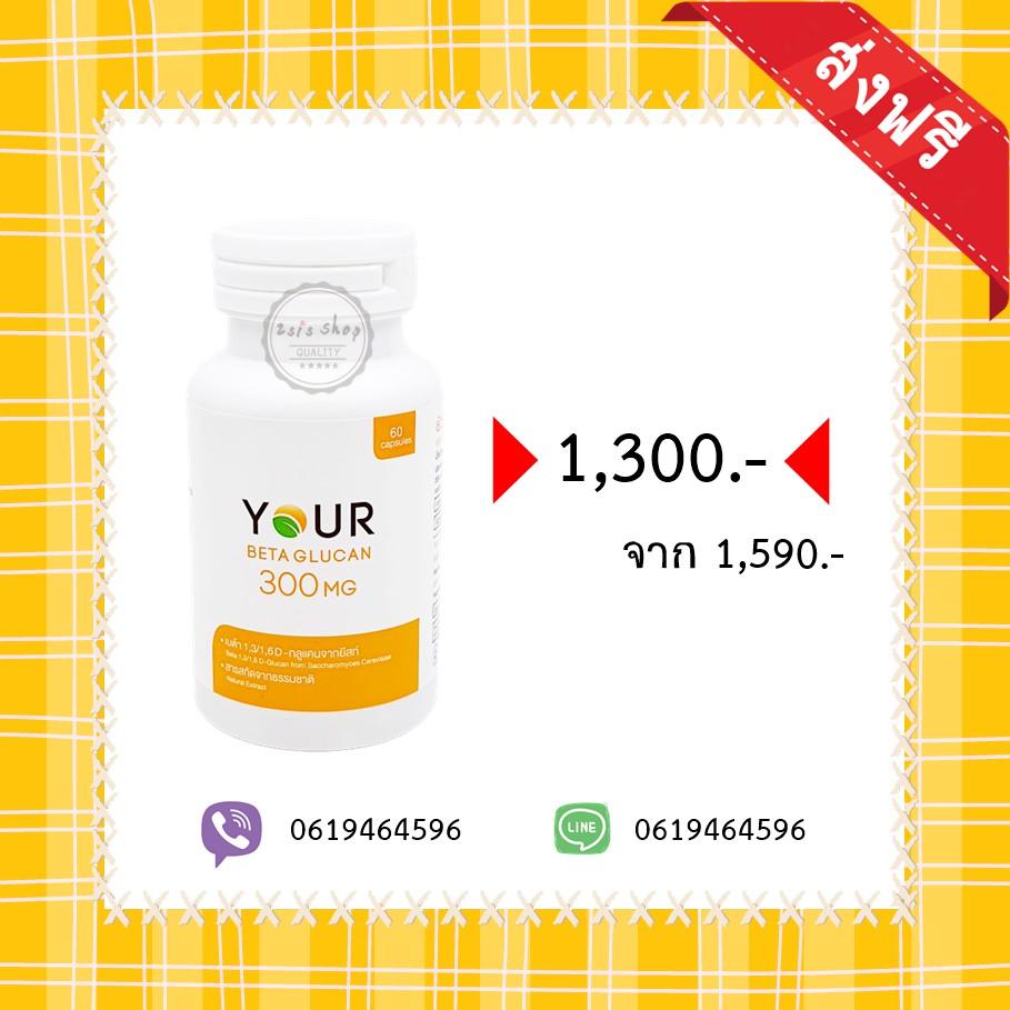 YOUR BetaGlucan ผลิตภัณฑ์เสริมอาหาร ยัวร์ เบต้ากลูแคน 300mg. (60 capsules) YOUR Beta Glucan
