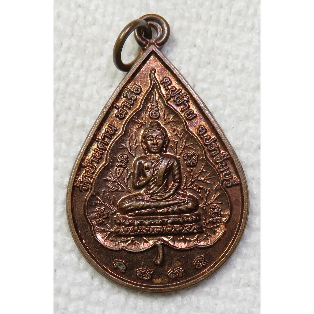 เหรียญ พระพุทธประทานพร หลวงปู่บุญ ยันต์นทวโร วัดบ้านด่าน อ.ประจันตคาม จ.ปราจีนบุรี