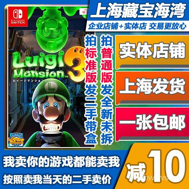 NintendoSwitchเกม NS บ้านผีสิงหลุยส์3 บ้านสไตล์ตะวันตกLuigi3 จีน มือสอง/จุดใหม่