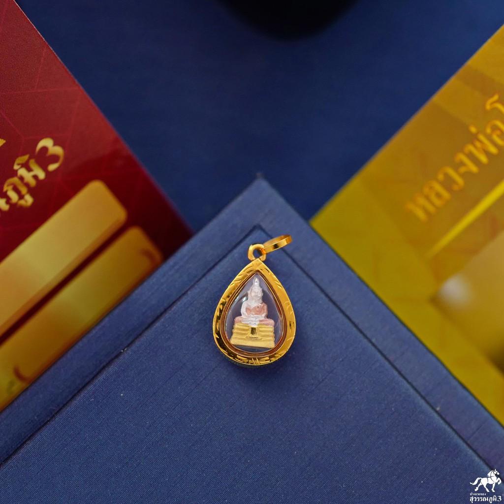 จี้หลวงพ่อโสธร ทรงหยดน้ำ #เนื้่อ3เค จิ๋วสุด เลี่ยมทองแท้ กรอบทอง 90% มีใบรับประกัน พระเลี่ยมทอง ราคาเป็นมิตร  511-0753