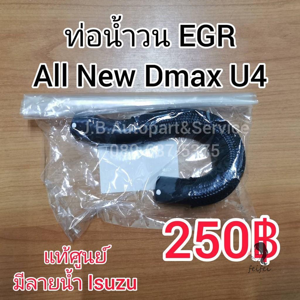 ❦*แท้ศูนย์* ท่อน้ำวน EGR Isuzu All New Dmax U4