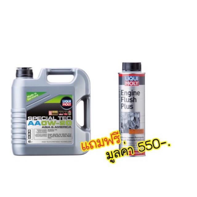 ♨️น้ำมันเครื่อง Special Tec AA 0W-20 #9705 4L(4ลิตร)🚚ส่งฟรี