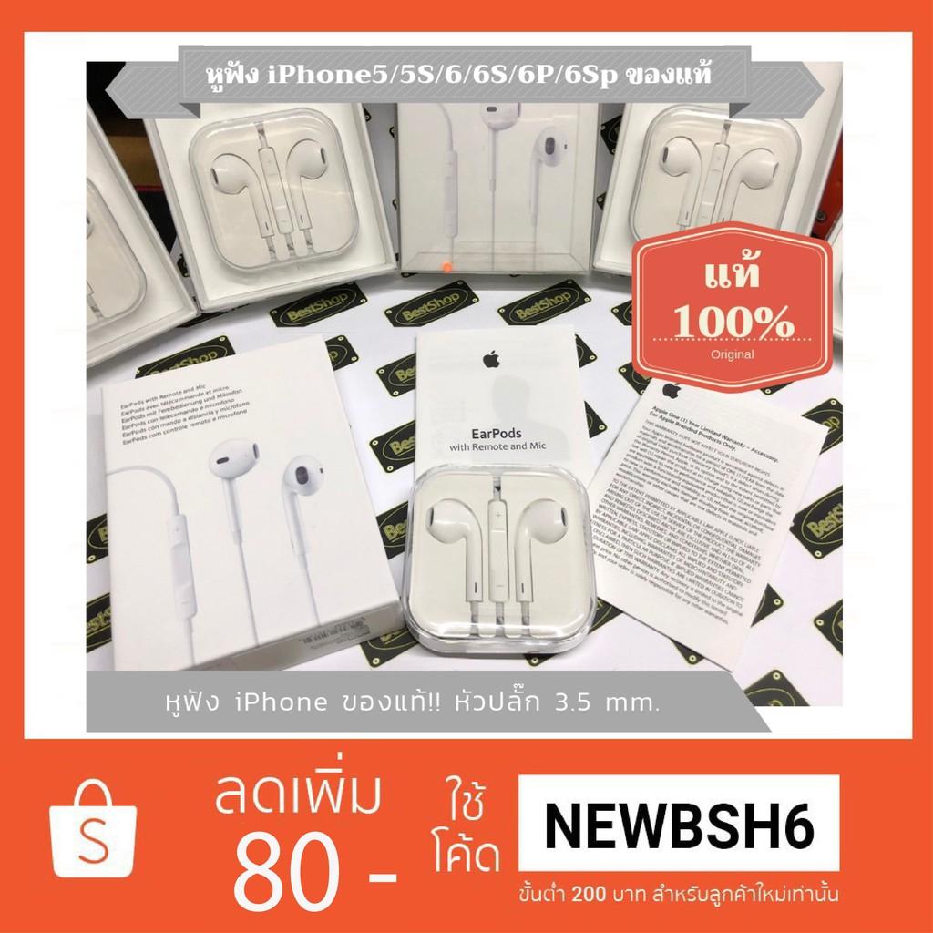 ของแท้💯%  หูฟัง 3.5mm Apple IPhone earpod Iphone5 iphone5s Iphone6 iphone6s Iphone6Plus Iphone6