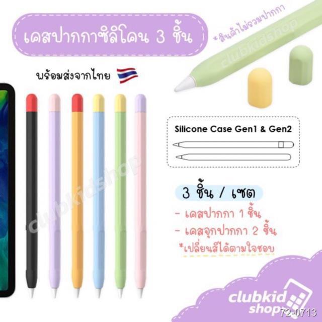✜﹊□พร้อมส่ง🇹🇭ปลอก Apple Pencil 1/2 Case เคส ปากกา ซิลิโคน ปลอกปากกาซิลิโคน เคสปากกา Apple Pencil silicone sleeve เคสซิ