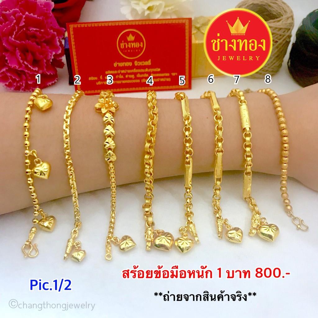 สร้อยข้อมือทอง1 บาท ทองโคลนนิ่ง ทองไมครอน ทองหุ้ม ทองชุบ ทองปลอม ทองคุณภาพ เศษทอง ราคาถูก ราคาส่ง ร้านช่างทอง