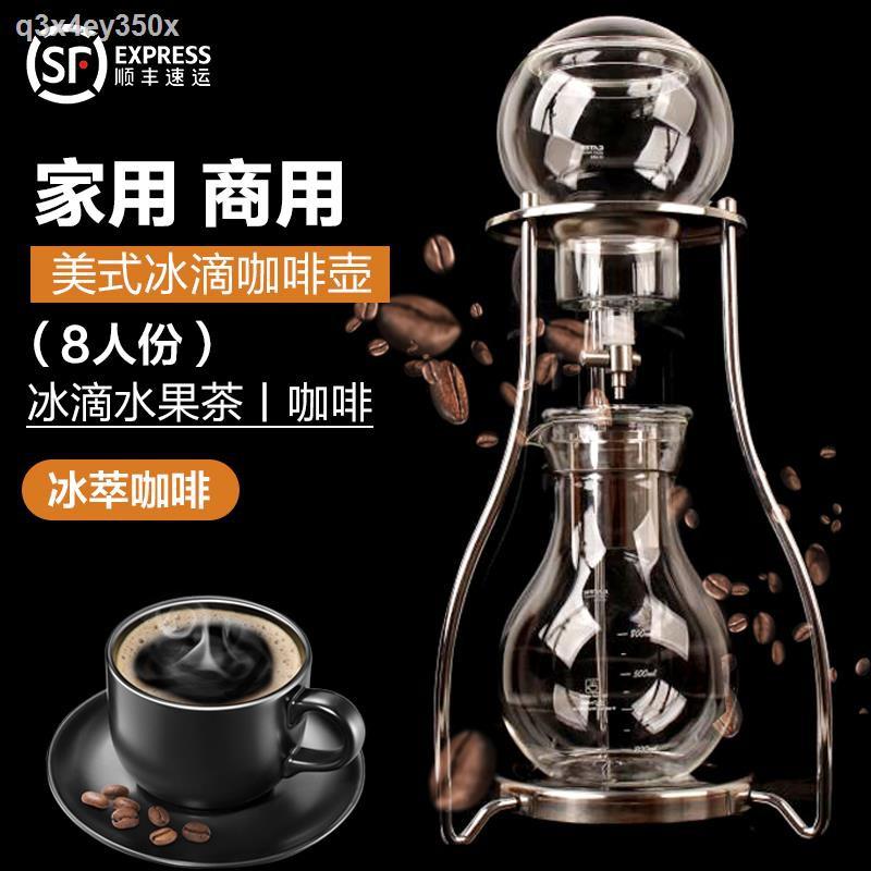 ถ้วยกาแฟ○♗▩SF จัดส่งฟรี GATER เครื่องทำกาแฟวางน้ำแข็ง เครื่องทำน้ำแข็งเพื่อการพาณิชย์ กาน้ำชาผลไม้สกัดเย็นและหม้อกาแฟสกั