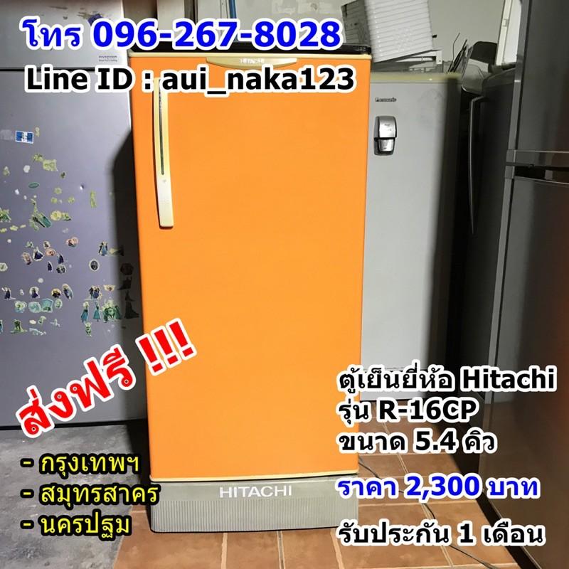 ตู้เย็นมือสอง ยี่ห้อ Hitachi รุ่น R-16CP ขนาด 5.4 คิว