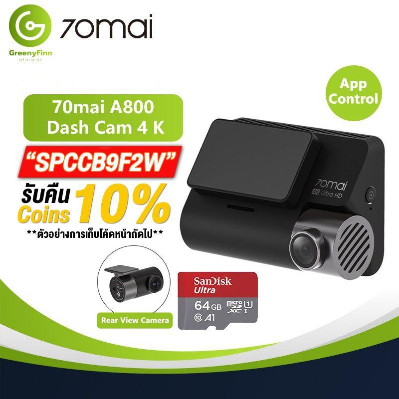 70mai A800 Dual-Vision 4K Dash Cam กล้องติดรถยนต์ ความละเอียด 4K