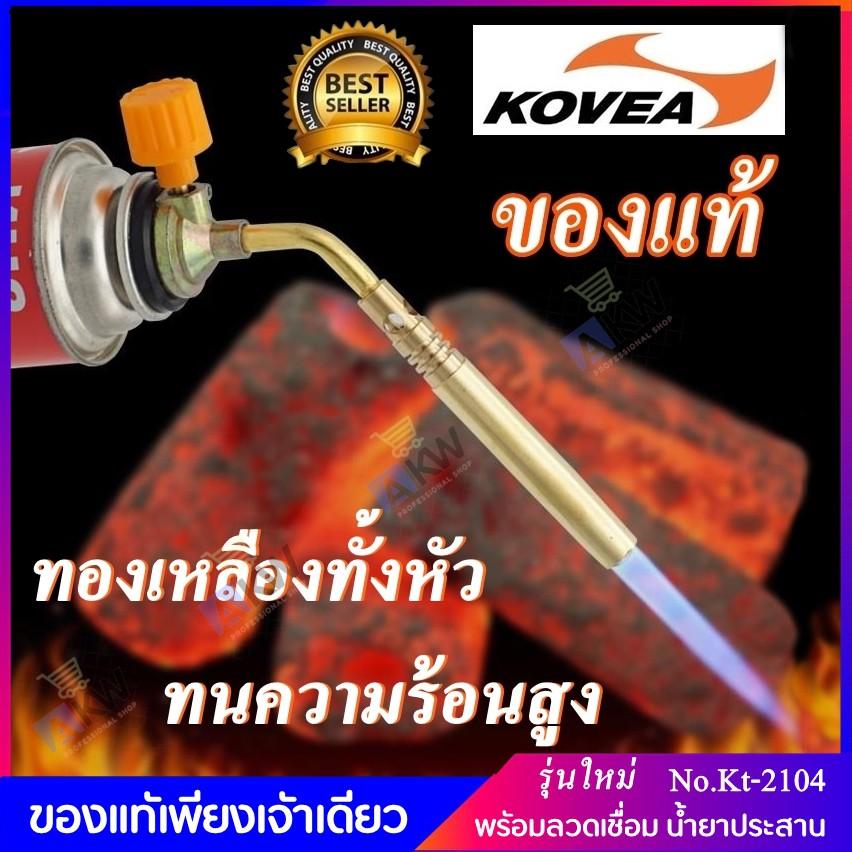 Kovea หัวพ่นแก๊ส ทองเหลืองแท้ หัวเชื่อมแก๊สกระป๋อง หัวพ่นไฟ หัวเชื่อมทองเหลือง หัวเป่าแก๊สทนความร้อนสูง 1600 องศา