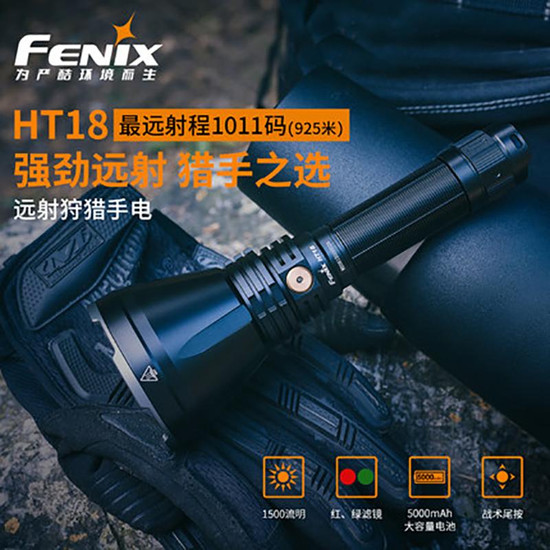 ▣﹤ไฟฉายตกปลาไฟฉายอันทรงพลังไฟฉายกลางแจ้งFenix Fenix HT18ไฟฉายกันน้ำแสงจ้า21700/18650แบตเตอรี่ค้นหาและกู้ภัย