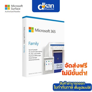 Microsoft 365 Family (12 Month)