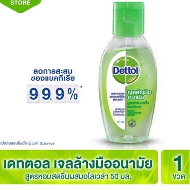 เดตตอล เจลล้างมือ Dettol เจลล้างมืออนามัย ผสมอโลเวล่า 50ml