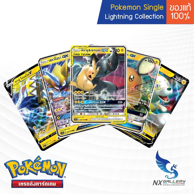 [Pokemon] Top Lightning Pokemon Card - การ์ดโปเกมอนธาตุสายฟ้า เก่ง แยกใบแบบเลือกได้ (โปเกมอนการ์ด / Pokemon TCG ภาษาไทย)