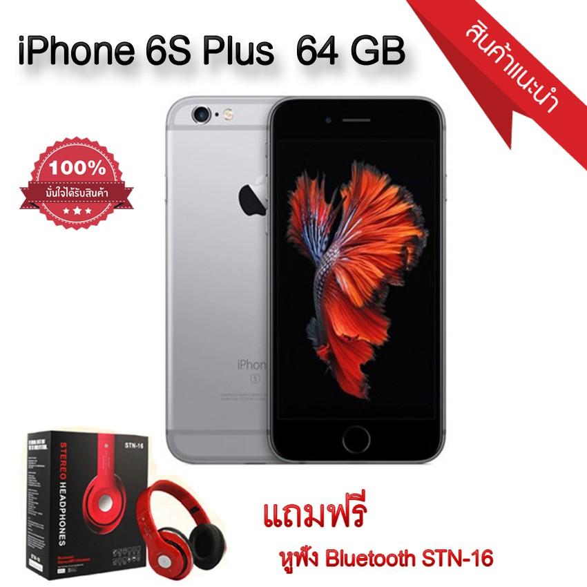 Apple iPhone 6s Plus 64GB (Space Gray) แถมฟรี หูฟังBluetooth มูลค่า 590 บาท