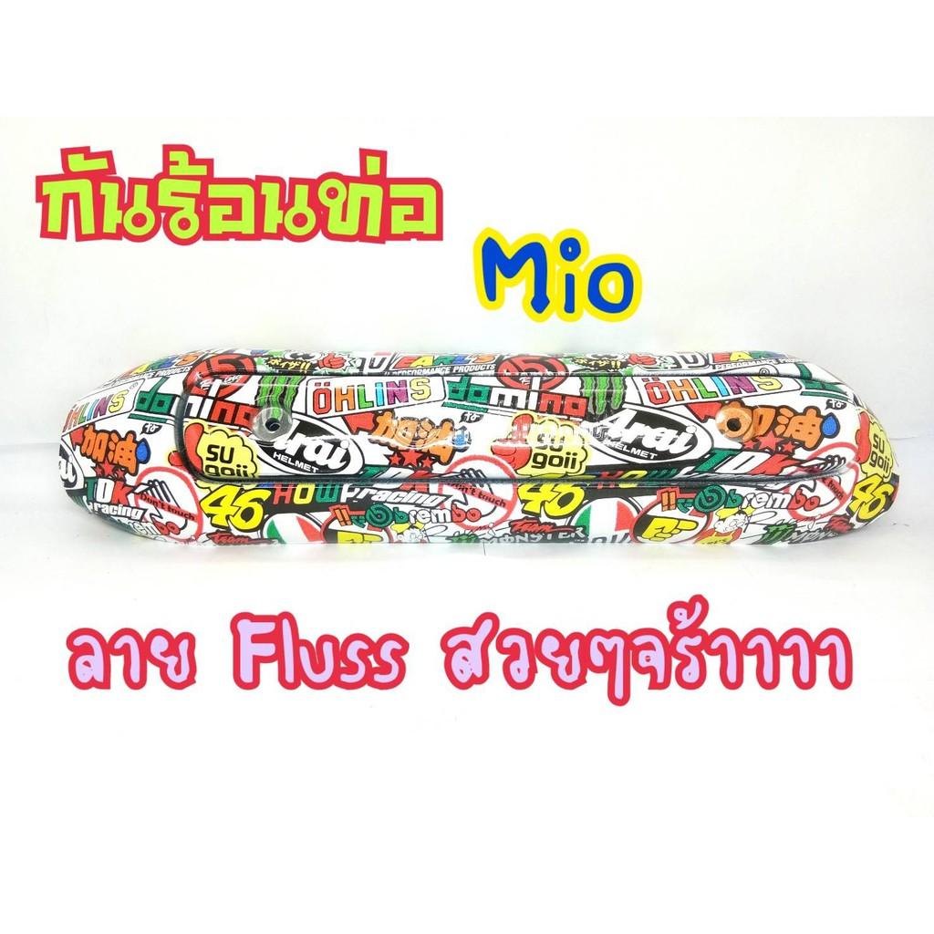กันร้อนท่อ สำหรับ MIO, FINO (เก่าคาบู),กันร้อนท่อMIO (G08)