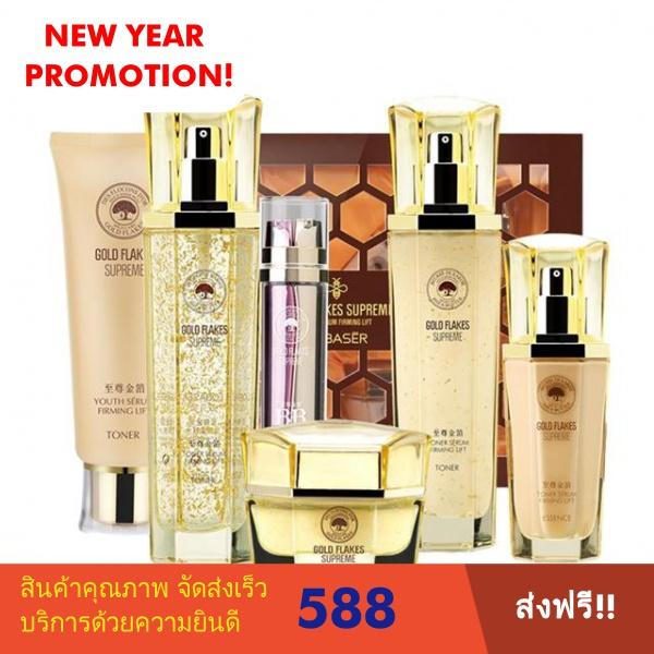 Oberz Black Honey 24k Supreme Gold Foil Skin Care Set Moisturizing Lifting Firming Cosmetics ของแท้