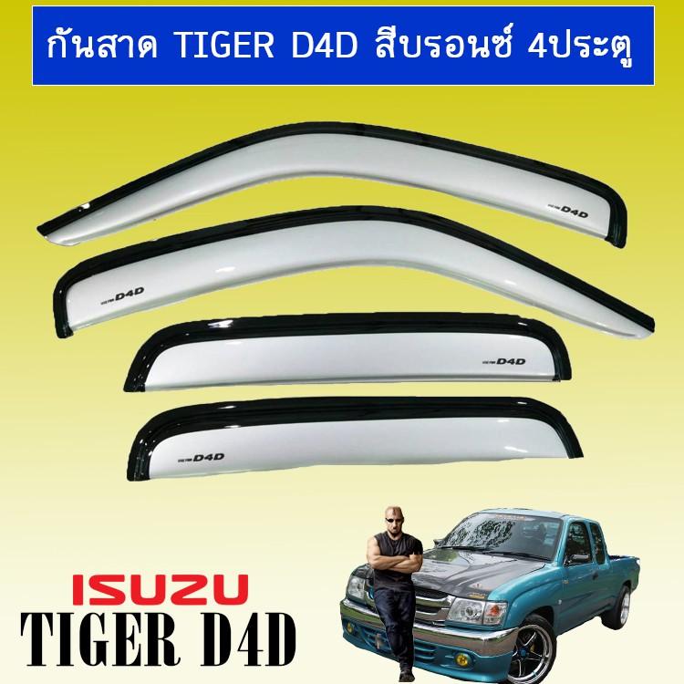 กันสาด คิ้วกันสาด Toyota Tiger D4D สีบรอนซ์