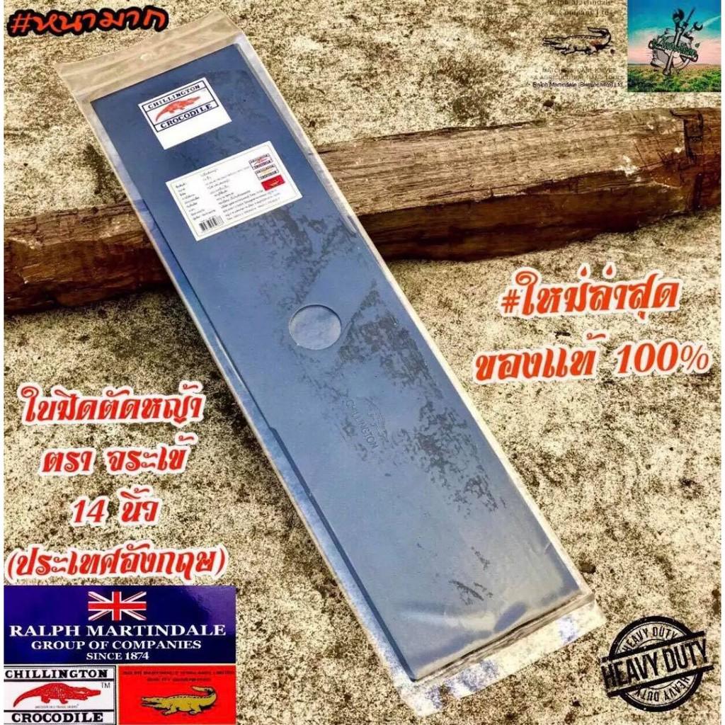(ตรา จระเข้ เเท้ 100%) ใบมีด ตัดหญ้า เครื่องตัดหญ้า 14 นิ้ว (ต้นตำรับ ประเทศอังกฤษ) #หนามาก #ตัดดี คุณภาพสูง