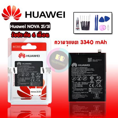 Batterry Huawei Nova2i / Nova3i แบตโทรศัพท์มือถือ แบตมือถือ รับประกัน 6 เดือนแบตสำรอง