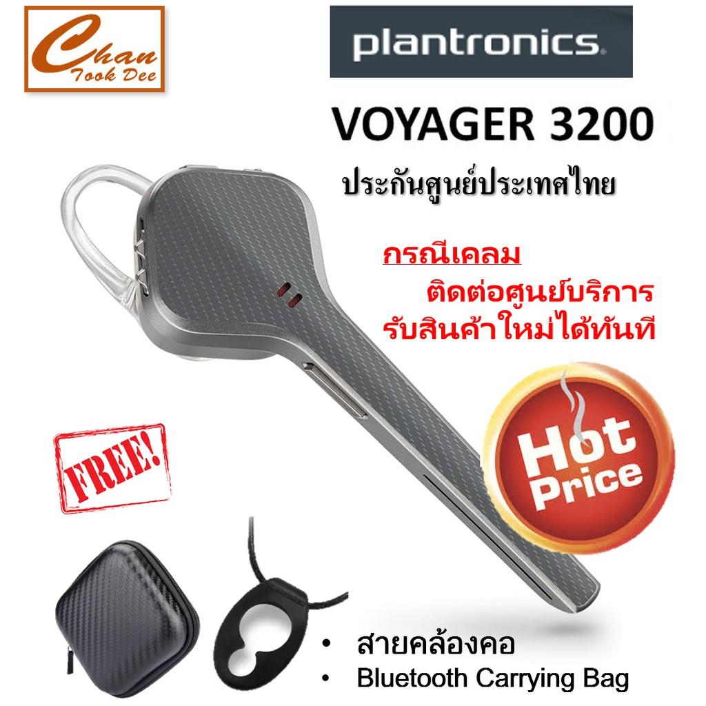 Plantronics Voyager 3200 (Carbon Grey) รับประกันศูนย์ไทย ฟรี สายคล้องคอ +  Bluetooth
