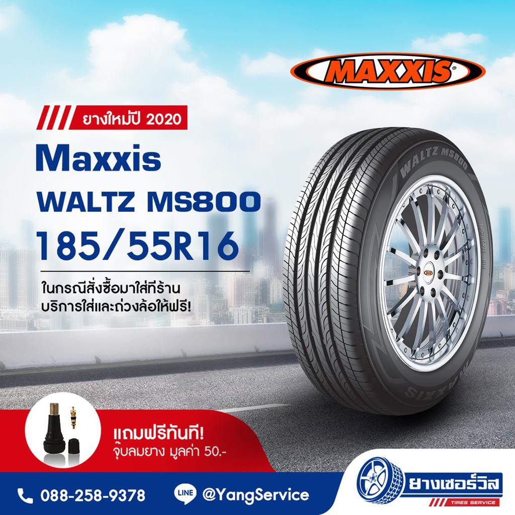 185/55R16 Maxxis Waltz MS800 (แม๊กซิส วอล์ส เอ็มเอส800) ยางใหม่ปี2020 รับประกันคุณภาพ มาตรฐานส่งตรงถึงบ้านคุณ